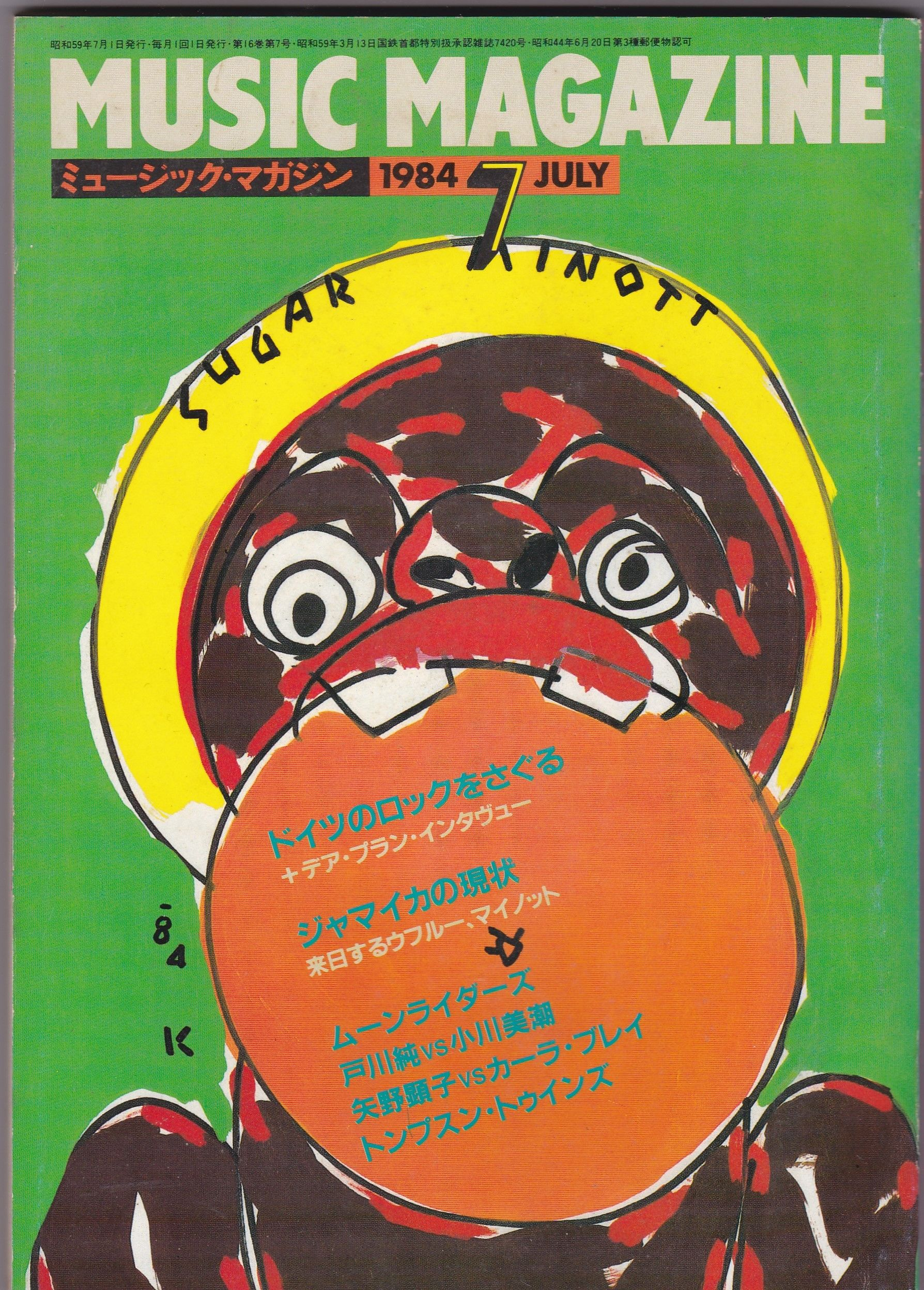 ミュージック・マガジン 1984年7月号