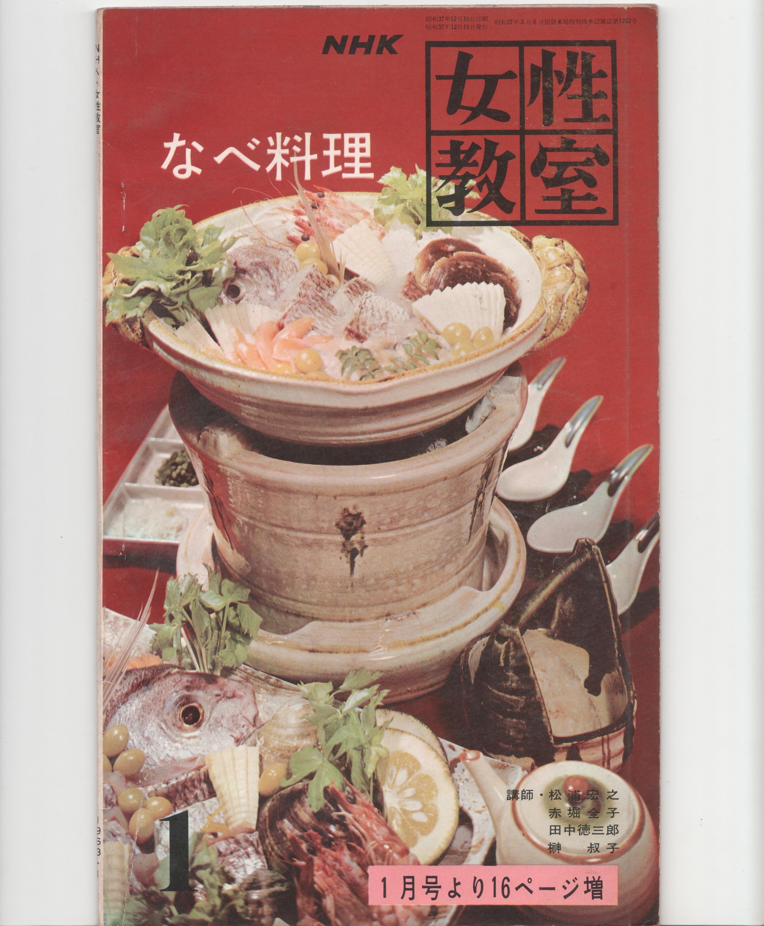 NHK女性教室No.98 1963年1月号 なべ料理