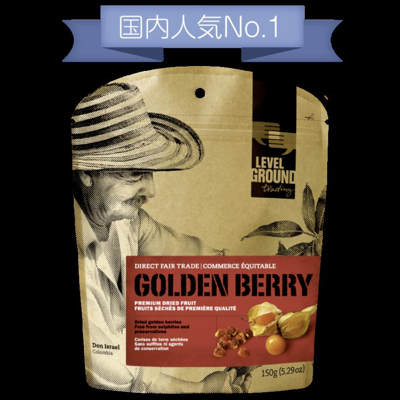 ドライフルーツ ゴールデンベリー(食用ほおずき) 150g