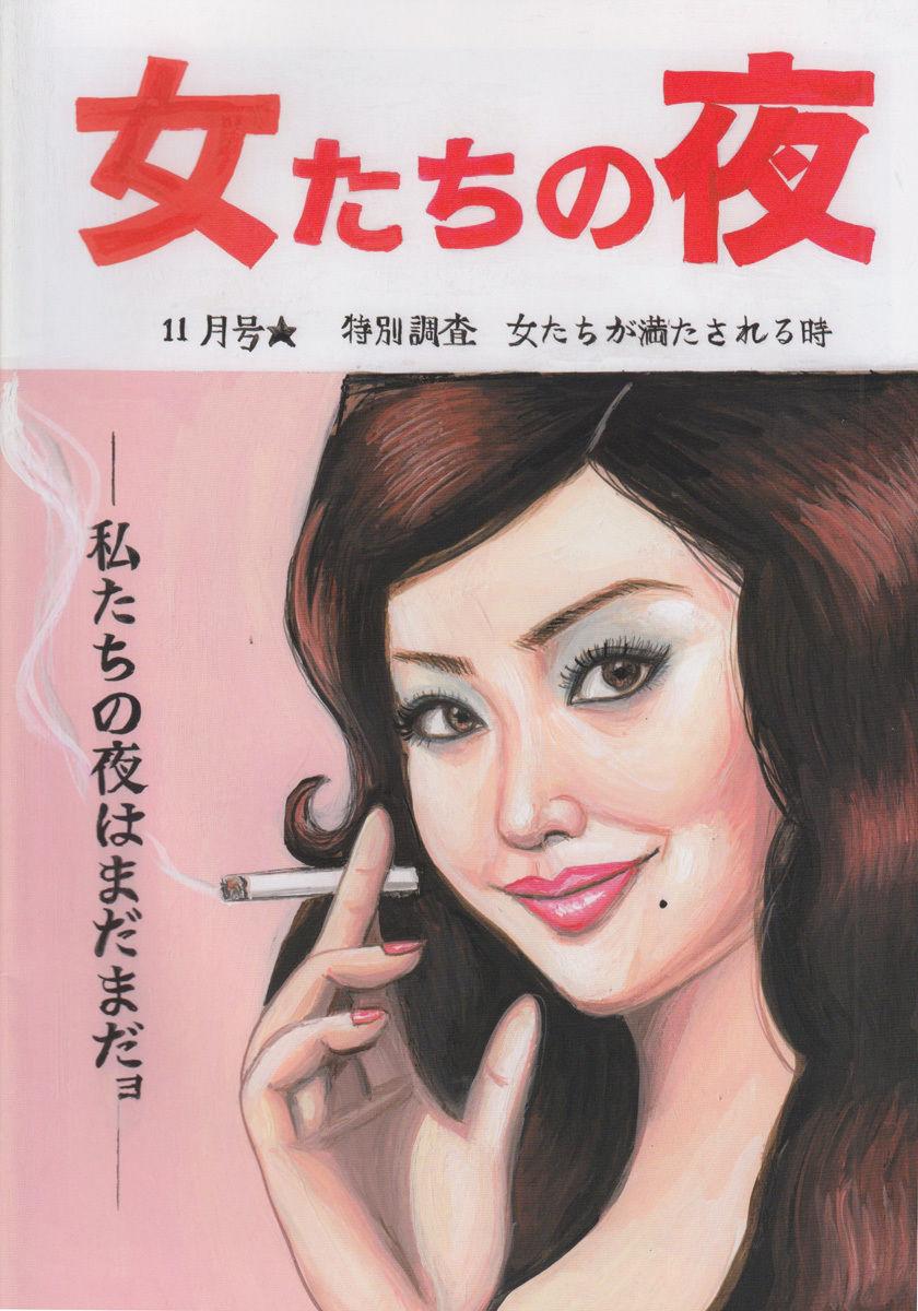 【カストリ書房限定】女たちのよる(吉岡里奈氏サイン入り)