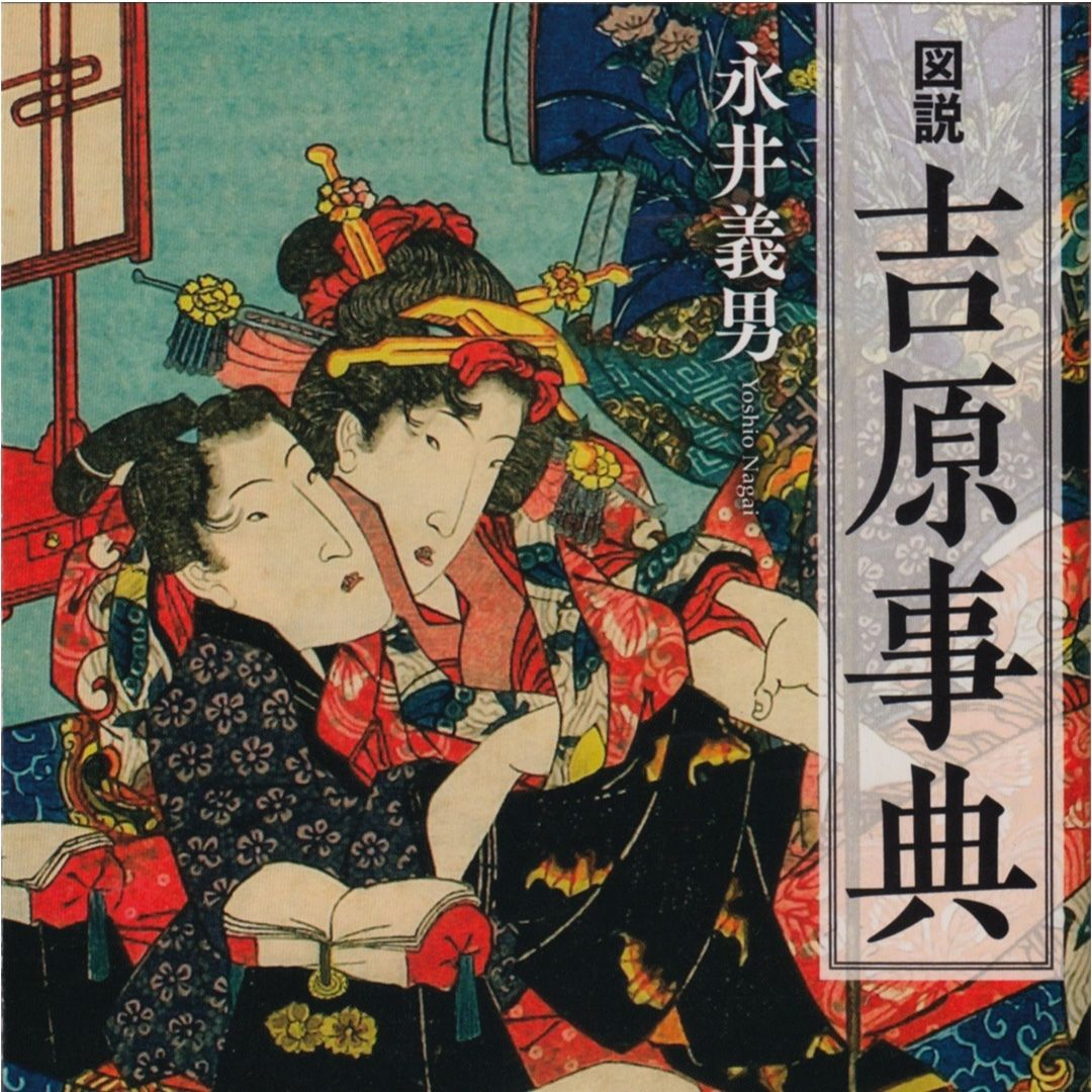【カストリ書房限定】  永井義男  『図説 吉原事典』(サイン付き)
