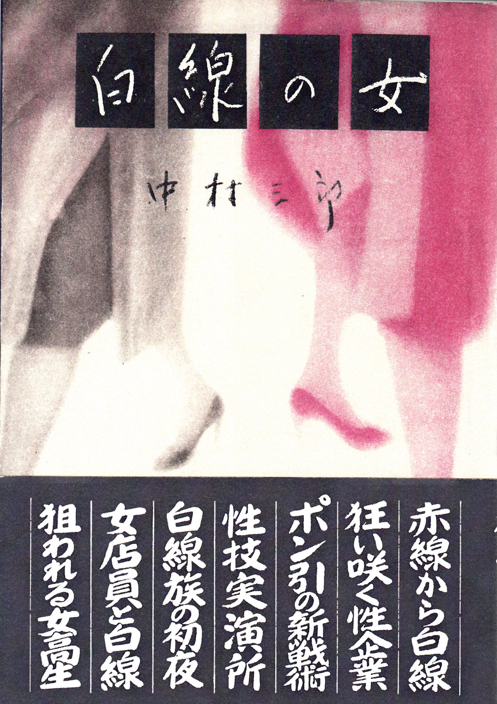 中村三郎   『白線の女』