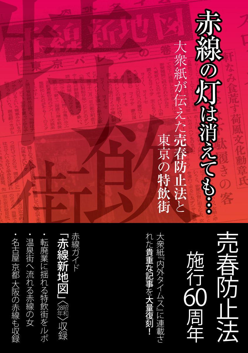 渡辺豪編 『赤線の灯は消えても… 大衆紙が伝えた売春防止法と東京の特飲街』