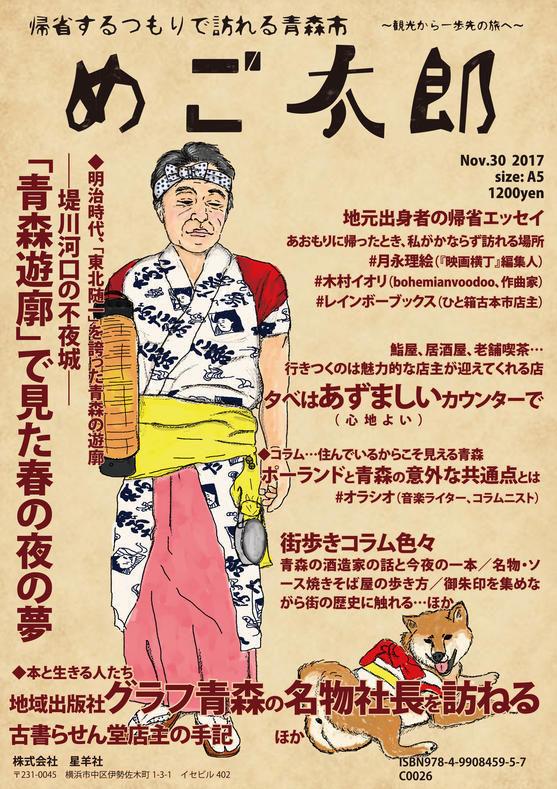 めご太郎(遊廓特集20ページ掲載)