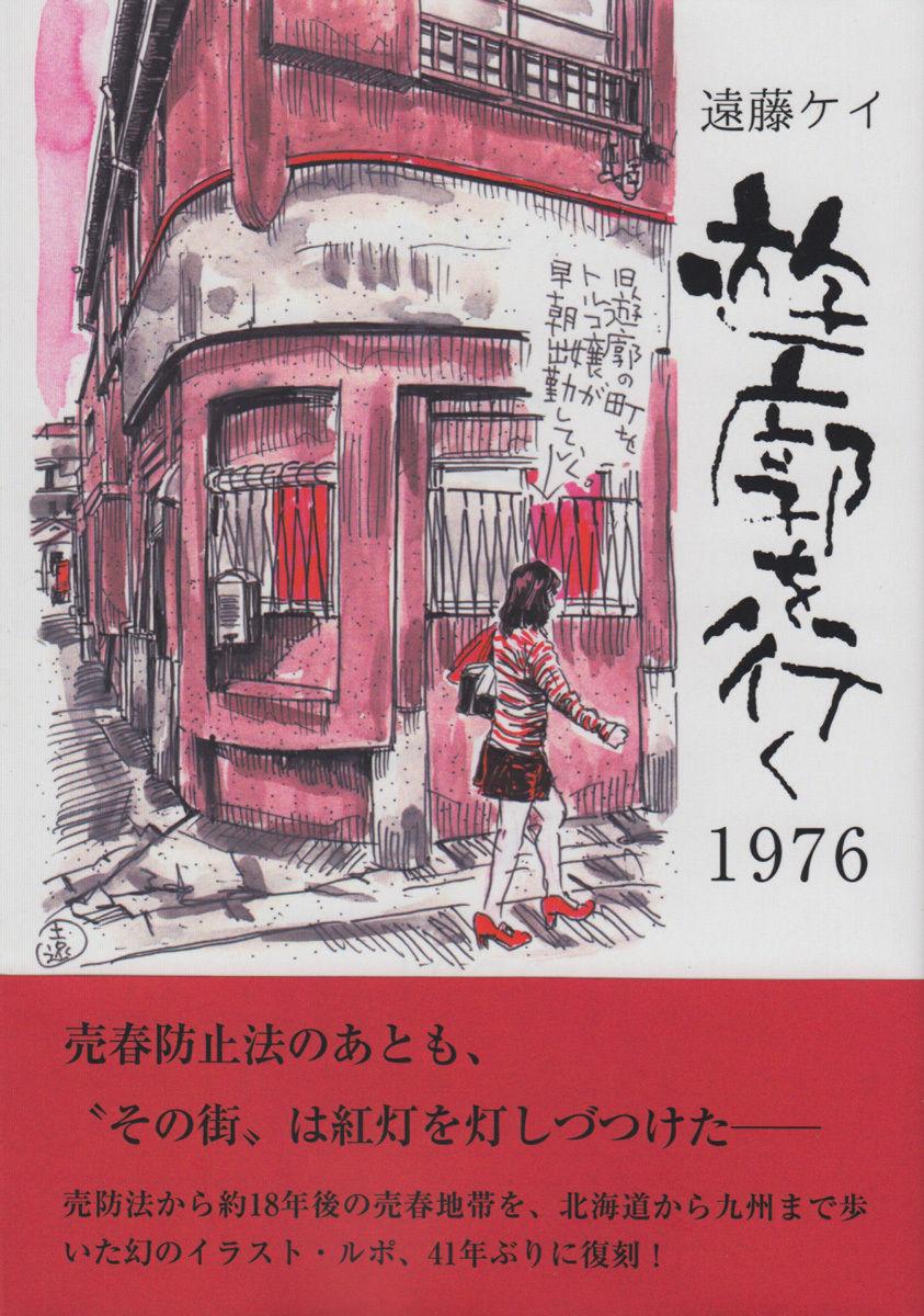 遠藤ケイ  『遊廓を行く 1976』
