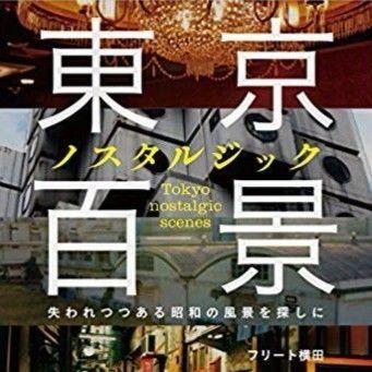 フリート横田『東京ノスタルジック百景』