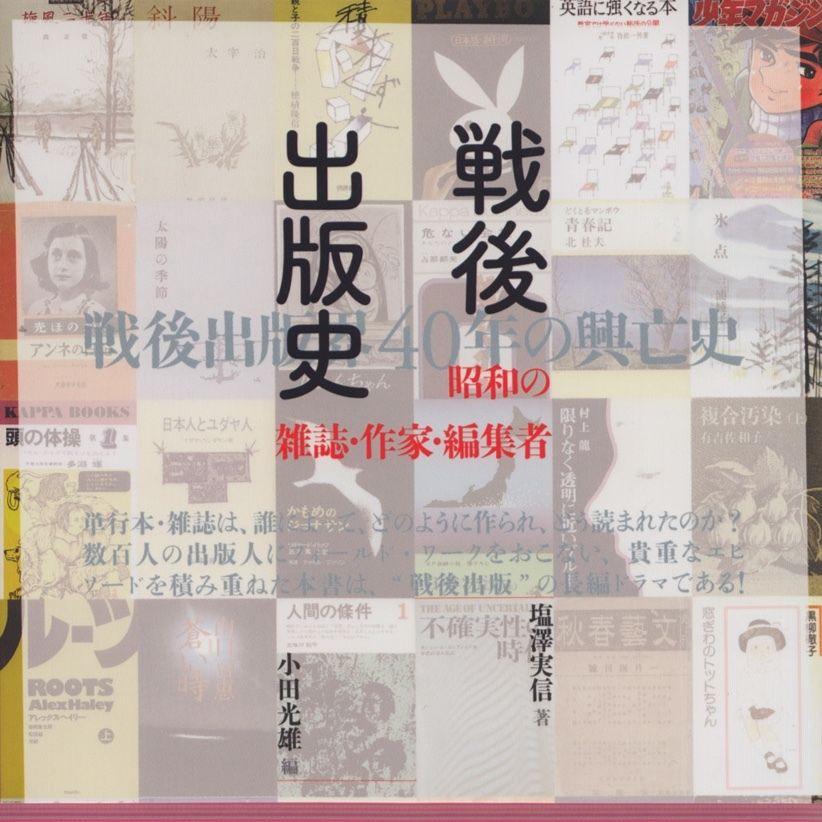 塩澤実信,小田光雄『戦後雑誌史 昭和の雑誌・作家・編集者』