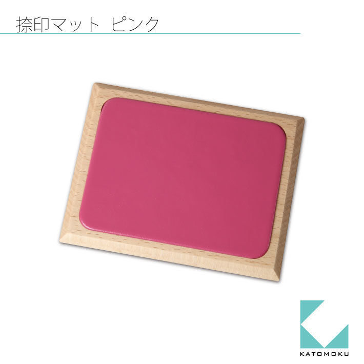 KATOMOKU 捺印マット km-04