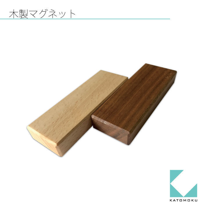KATOMOKU 木製マグネット 正方形 km-70