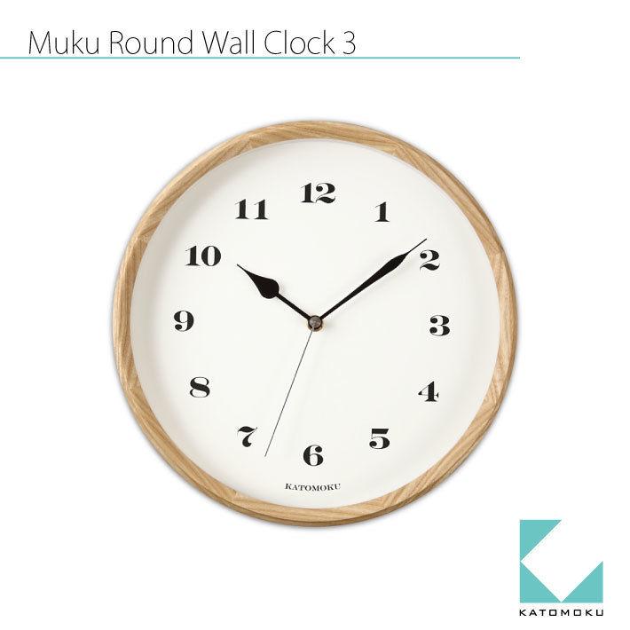 KATOMOKU muku round wall clock 3 km-54 電波時計