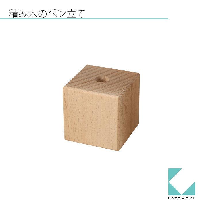 KATOMOKU 積み木のペンたて km-29