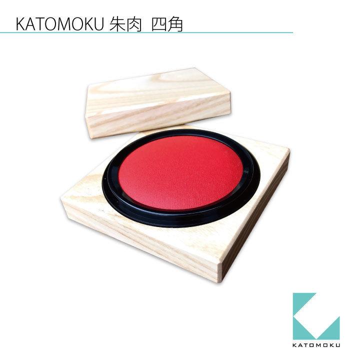 KATOMOKU 朱肉50号 きんつば型 km-67