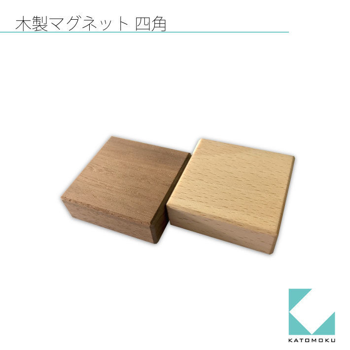 KATOMOKU 木製マグネット 正方形 km-69