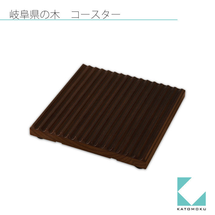 KATOMOKU 岐阜県で採れたコースター ブラウン km-17