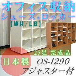 【激安/ネット最安値】オフィスシューズボックス/オフィス下駄箱 幅125cm 25足分 ホワイト/ライトブラウン/ダークブラウン