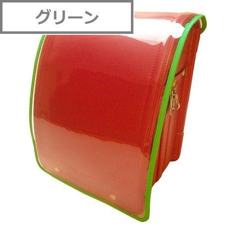 透明ランドセルカバー【グリーン】