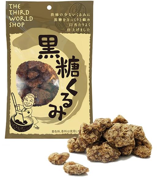 黒糖くるみ 110g 【オーガニック 有機栽培】【添加物不使用】