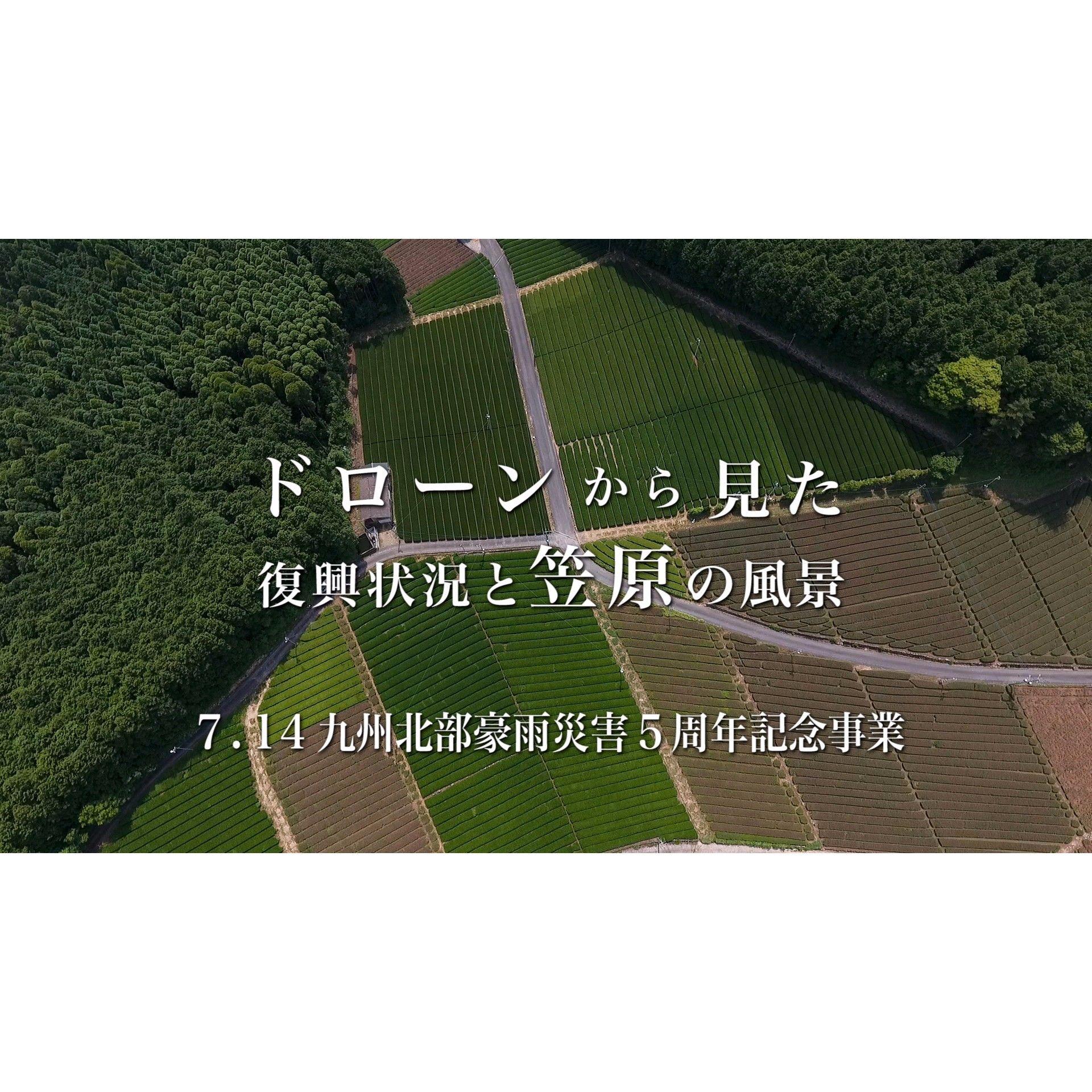 ドローンから見た復興状況と笠原の風景 DVD