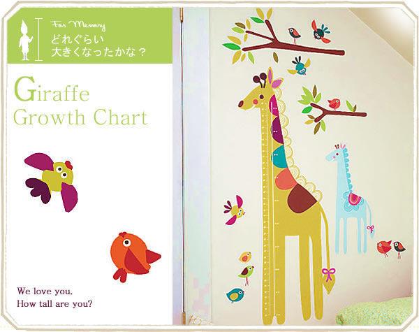 身長計ウォールステッカー【Giraffe Growth Chart 身長計】キッズインテリア