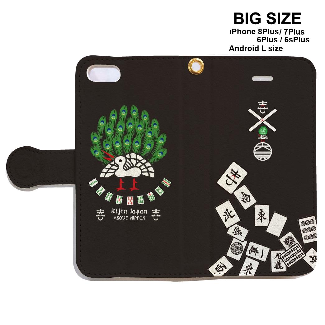 【受注生産】麻雀のスマホケース  BIGサイズ
