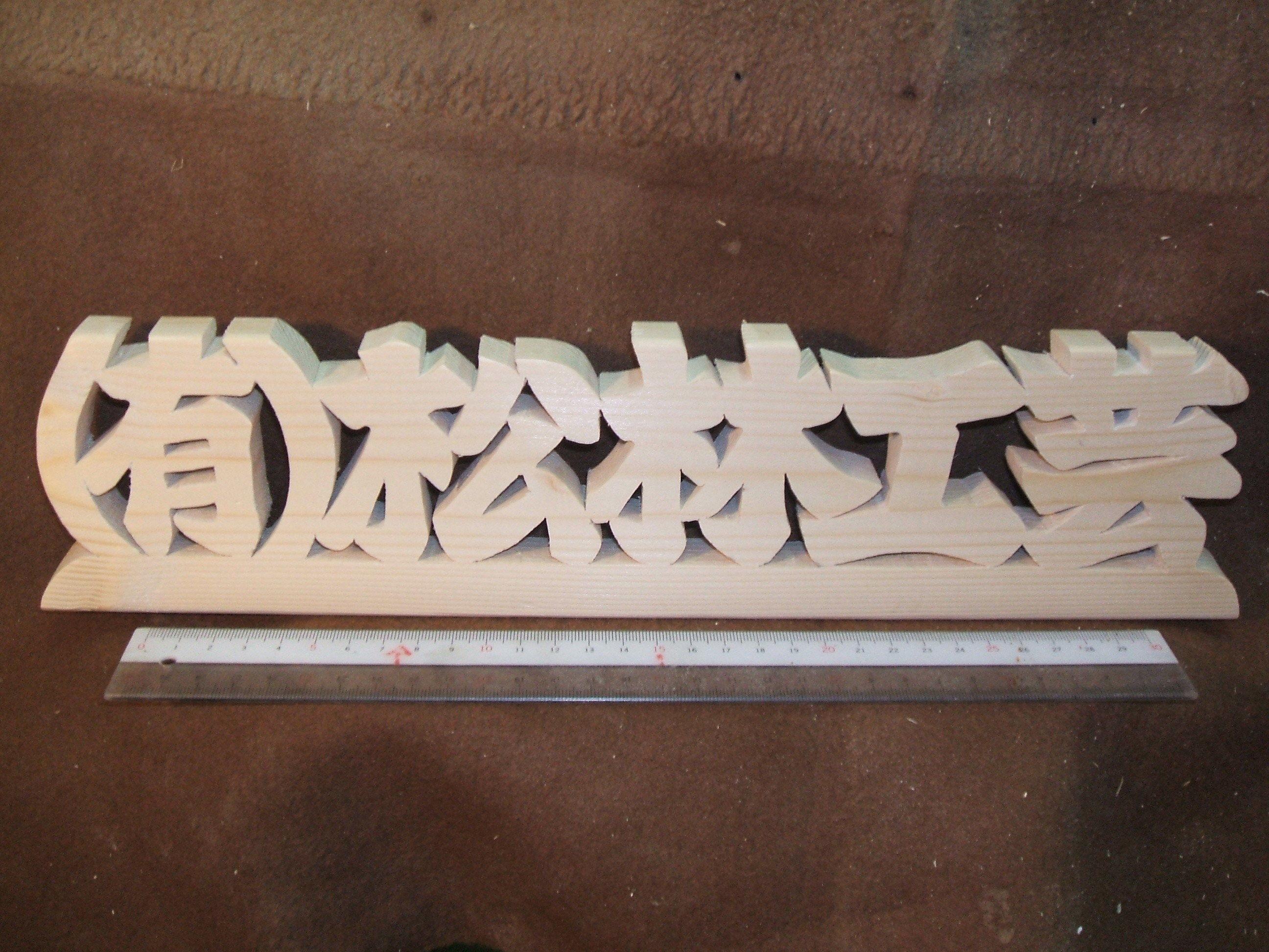置き文字(会社・松)