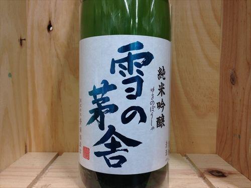 純米吟醸 雪の茅舎(ユキノボウシャ)