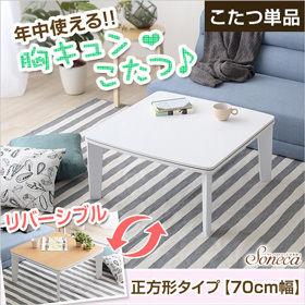 カジュアルホワイトこたつ【-Soneca-ソネカ(正方形・70cm幅)】(こたつ 四角 70)