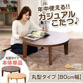 カジュアル丸こたつ【-Topo-トーポ(丸型・80cm幅)】(こたつ 丸 80)