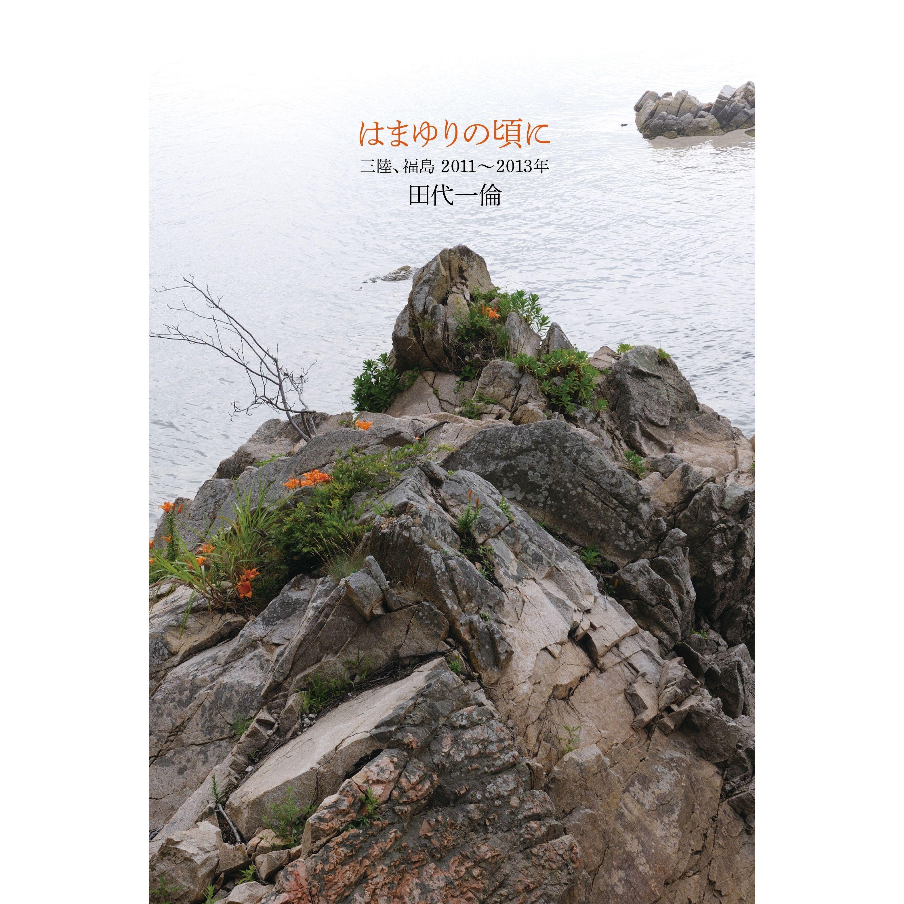 田代一倫写真集 はまゆりの頃に 三陸、福島 2011~2013年