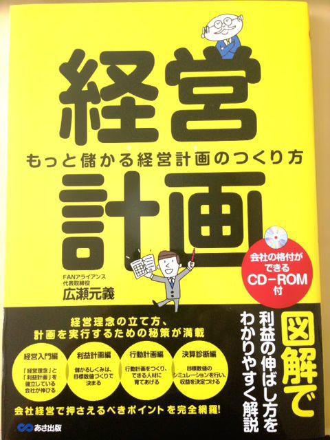 もっと儲かる経営計画のつくり方(CD-ROM付)