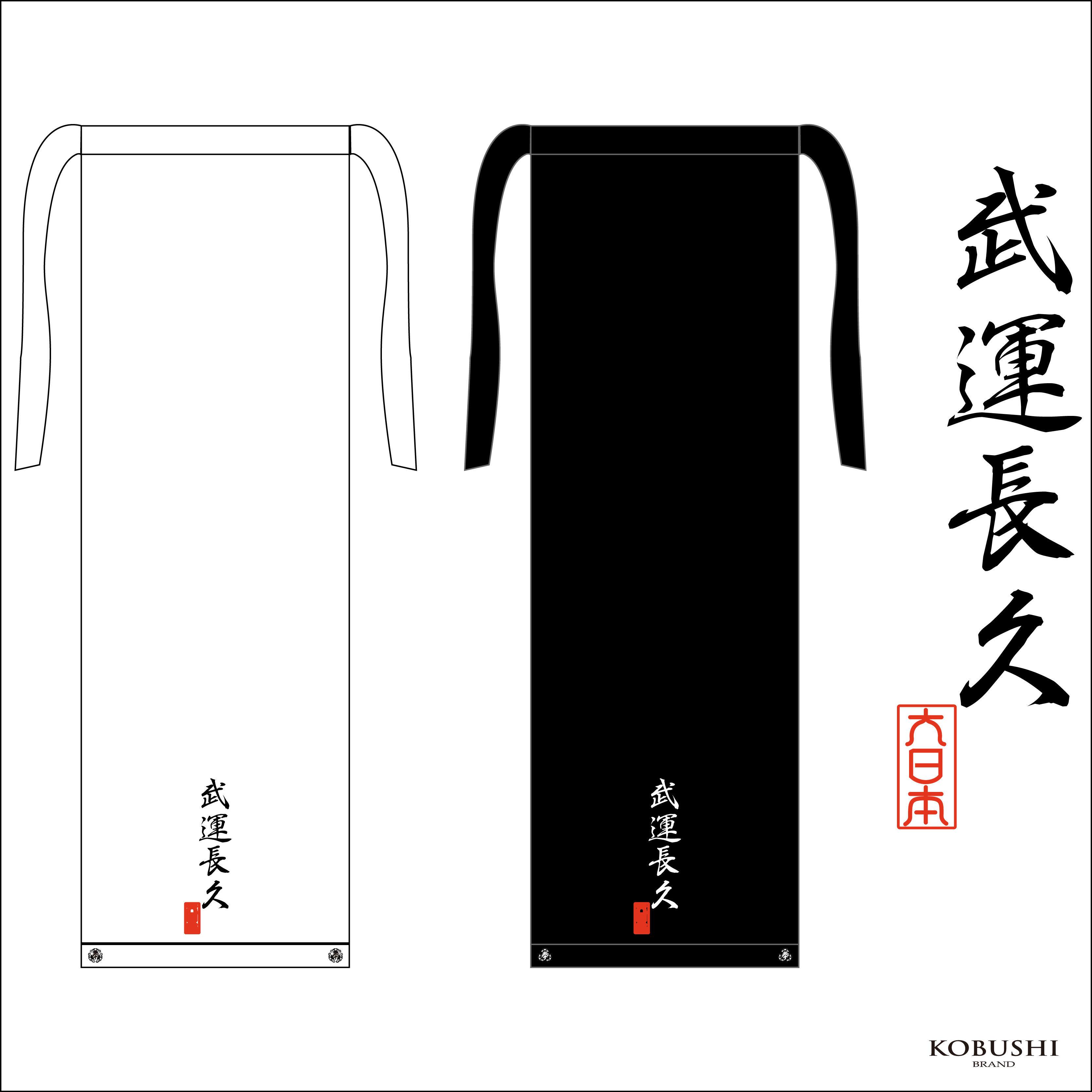 拳式 越中褌/フンドシ/FUNDOSHI(TYPE ECCHU OF KOBUSHI)-武運長久(BUUN CHOU KYU)- KOBUSHI BRAND/拳BRAND/コブシブランド