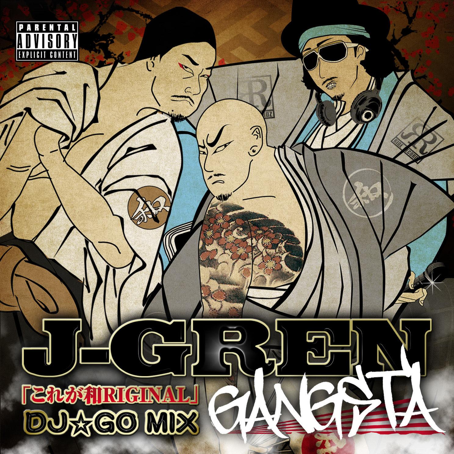 """J-GREN(ジェイグレン)""""これが和RIGINAL(ワリジナル)""""MIXED BY DJ☆GO JAPANESE GANGSTA RAP/ジャパニーズギャングスタラップ HIP HOP/ヒップホップ"""