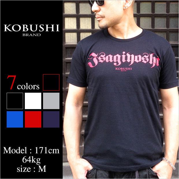 """ISAGIYOSHI"" T-SHIRT /いさぎよしTシャツ/KOBUSHI BRAND/拳BRAND/コブシブランド/こぶしぶらんど"