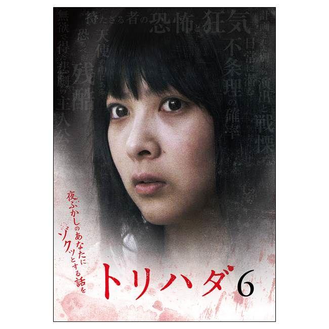 「トリハダ6」DVD