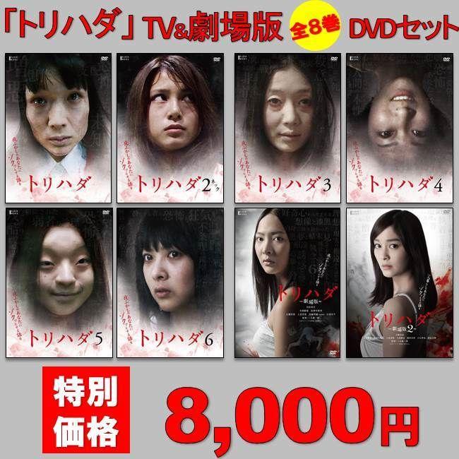 【セット限定特価】「トリハダ」TV&劇場版DVDセット(全8巻)