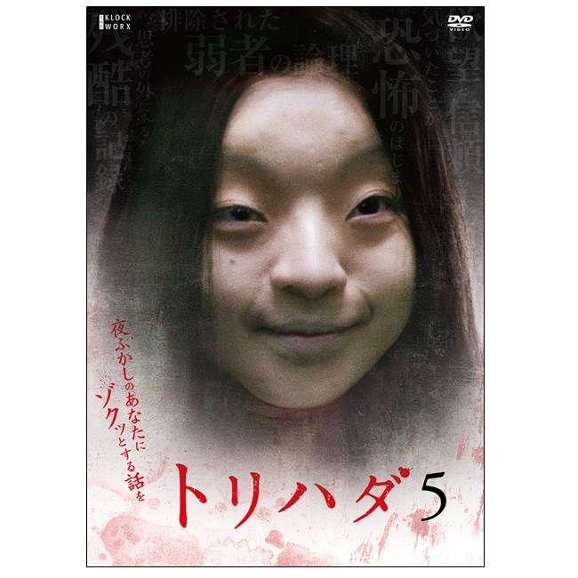 「トリハダ5」DVD