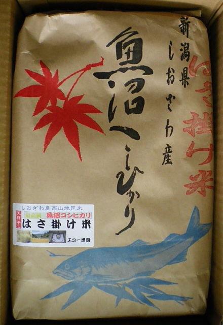 【新米】天日干しはさ掛け米(特A魚沼産コシヒカリ) 白米 5kg(送料無料)