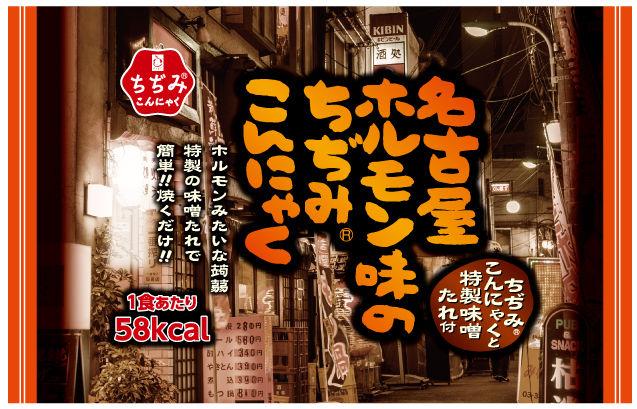 名古屋ホルモン味のちぢみ(R)こんにゃく 100g ホルモンたれ付