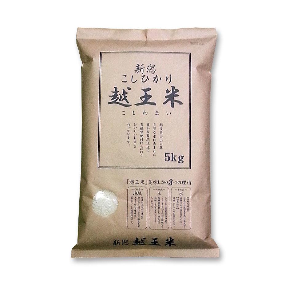 よつばフード 越王米 新潟産コシヒカリ 循環型農業米・生産者限定(5kg)