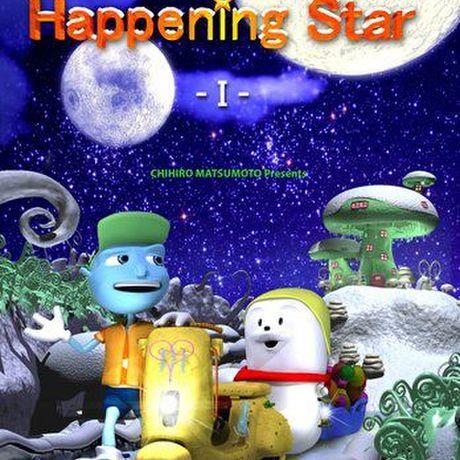 Happening Star☆(ハプニングスター☆) - 豪華映像特典付きパック [DVD]
