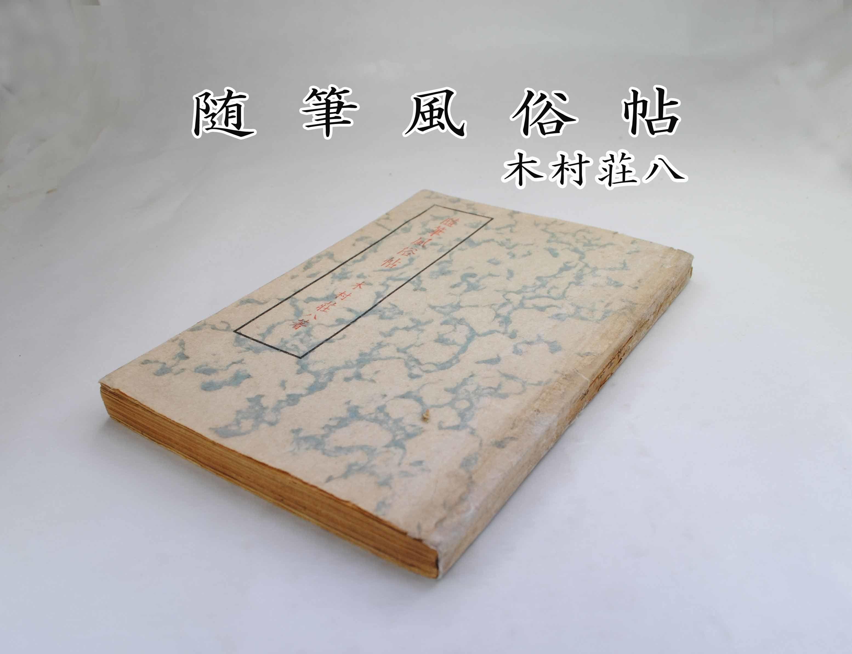 『随筆風俗帖』随筆 木村荘八・著 昭和18年 双雅房発行