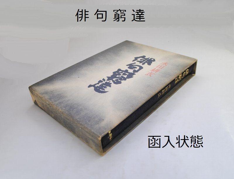 『俳句窮達』俳文集 永田耕衣・著 昭和53年 永田書房