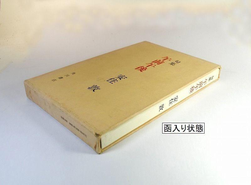 「句集・午前午後」 安住 敦  昭和47年初版 角川書店