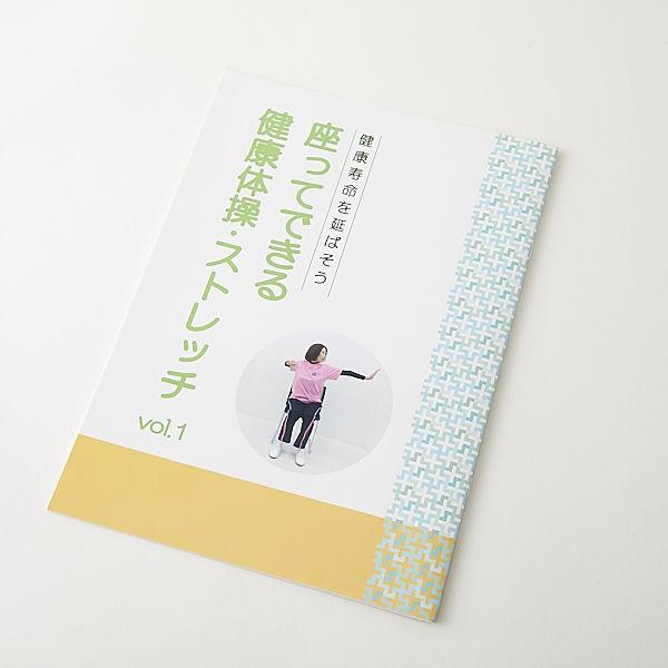 座ってできる健康体操・ストレッチ vol.1