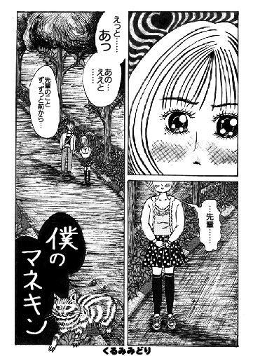 【漫画】僕のマネキン