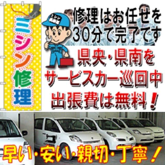 県央・県南は地域担当の出張修理サービスカーがお伺いします。