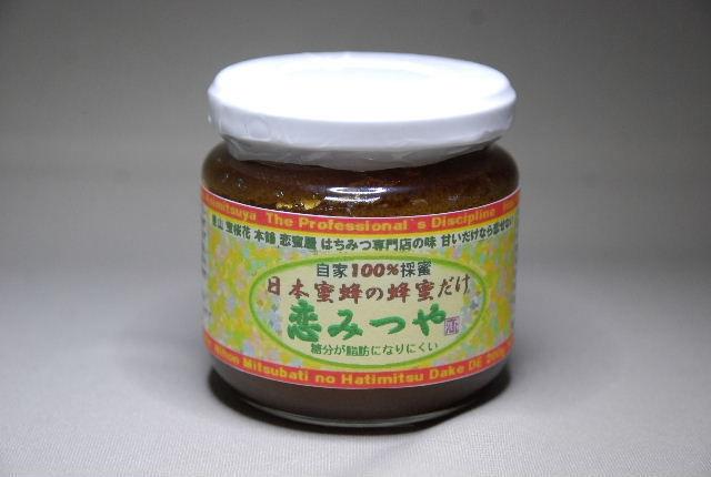 熟成蜂蜜「100%日本みつばちのはちみつだけ」200g入