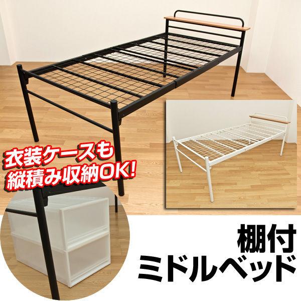 寝具 ベッド◆棚付き ミドルベッド シングルベッド◆ml88