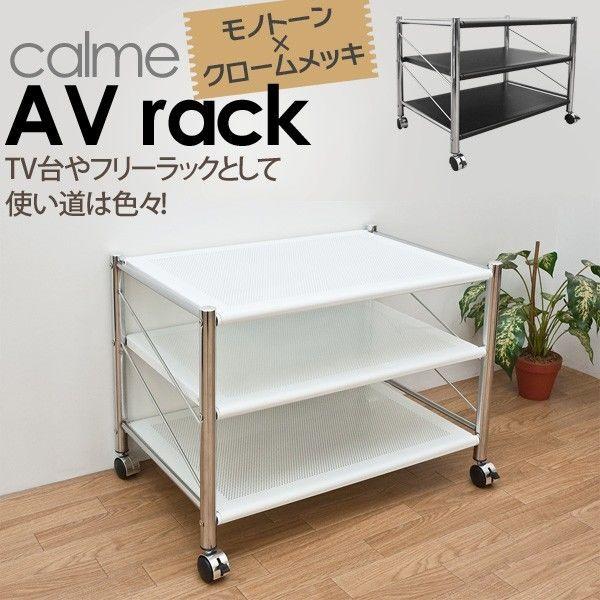 家具 テレビ台・AVラック◆calme AVラック◆tx45