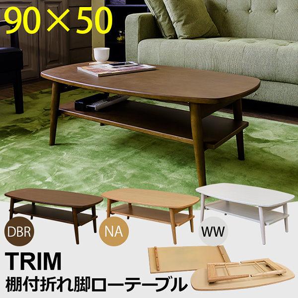 家具 テーブル◆90×50cm TRIM 棚付き折れ脚 ローテーブル◆vtm02